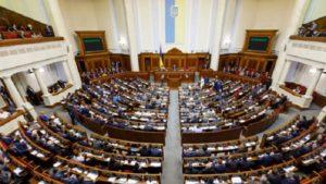 Верховна Рада України депутатська недоторканість голосування